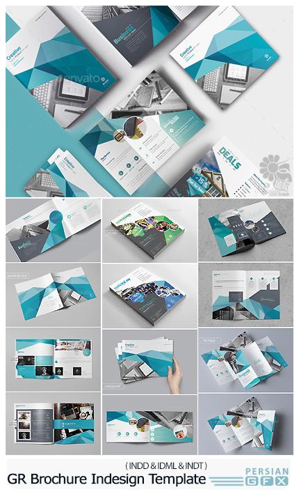 دانلود مجموعه قالب آماده بروشورهای تجاری با فرمت ایندیزاین از گرافیک ریور - GraphicRiver Brochure Indesign Template Bundle