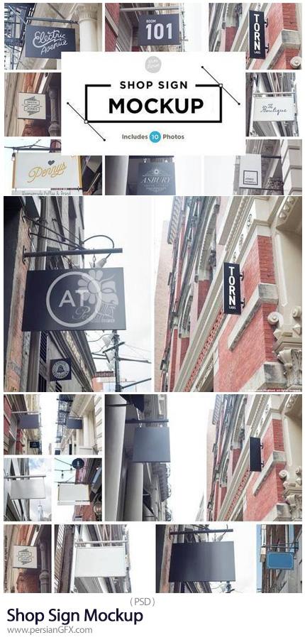 دانلود مجموعه موکاپ لایه باز تابلوهای فروشگاه متنوع - Shop Sign Mockup