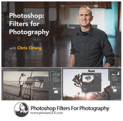 دانلود آموزش اعمال فیلترها برای عکاسان در فتوشاپ از لیندا - Lynda Photoshop Filters For Photography