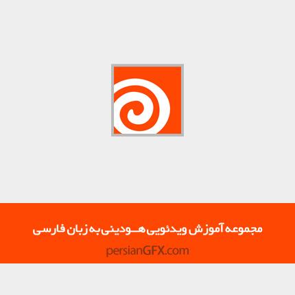 دانلود مجموعه آموزش هودینی - Houdini به زبان فارسی ( رایگان بیاموزید )