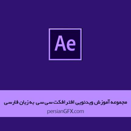 دانلود مجموعه آموزش افترافکت - After Effects CC 2017 به زبان فارسی ( رایگان بیاموزید )