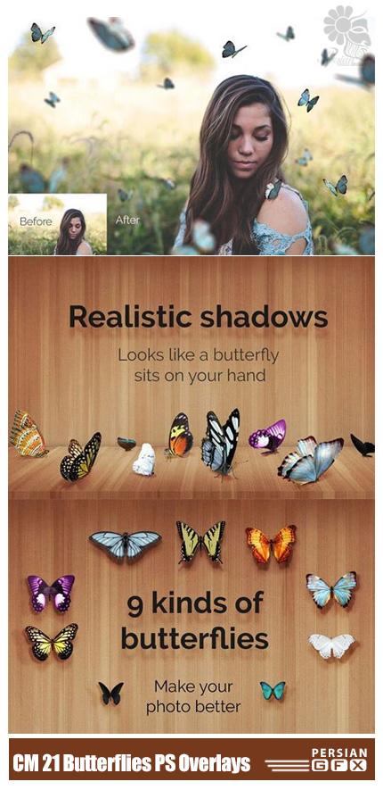 دانلود 21 تصویر کلیپ آرت پروانه های متنوع برای فتوشاپ - CM 21 Butterflies Photoshop Overlays