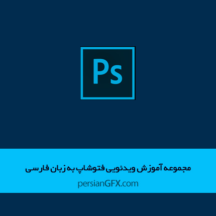 دانلود مجموعه آموزش فتوشاپ - photoshop CC 2017 به زبان فارسی ( رایگان بیاموزید )