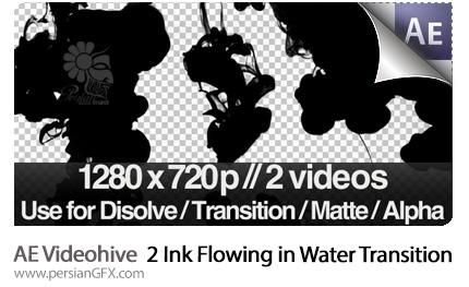 دانلود 2 موشن گرافیک ترانزیشن جوهر ریخته شده در آب برای افترافکت از ویدئوهایو - Videohive 2 Ink Flowing in Water Transition Matte Mask Motion Graphic Templates
