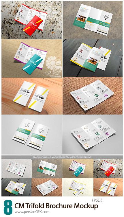 دانلود 8 موکاپ لایه باز بروشور سه لت - CreativeMarket Trifold Brochure Mockup