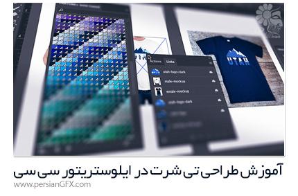 دانلود آموزش طراحی تی شرت در ایلوستریتور سی سی از Pluralsight - Pluralsight Illustrator CC Creating A T-shirt Design