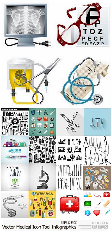 دانلود تصاویر وکتور آیکون تجهیزات پزشکی متنوع دارو، میکروسکوب، کمک های اولیه و ... - Image Vector Medical Icon Tool Infographics
