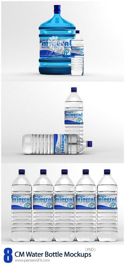 دانلود موکاپ لایه باز بطری آب معدنی بزرگ و کوچک - CM Water Bottle Mockups