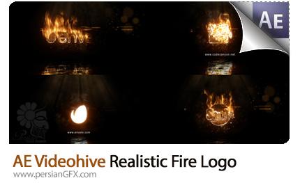 دانلود پروژه آماده افترافکت نمایش لوگو با افکت شعله آتش از ویدئوهایو - Videohive Realistic Fire Logo