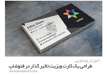 دانلود آموزش چگونه یک کارت ویزیت جذاب و تاثیرگذار در فتوشاپ طراحی کنیم از Skillshare - Skillshare How to Design An Effective Business Card