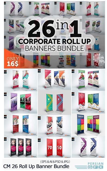دانلود 26 قالب لایه باز و وکتور بنرهای تبلیغاتی استند یا ایستاده - CM 26 Roll-Up Banner Bundle