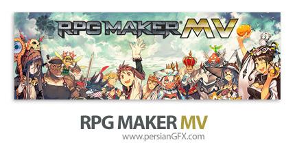 دانلود نرم افزار ساخت بازی برای افراد مبتدی و برنامه نویسان - RPG Maker MV v1.5.0