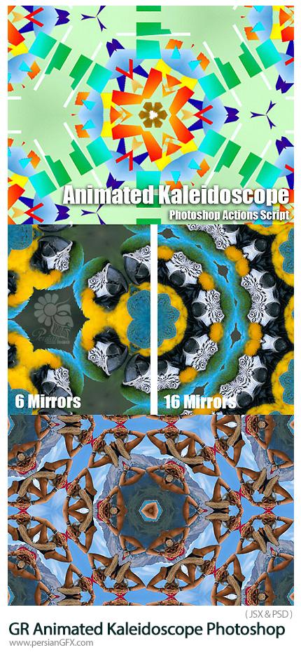 دانلود پنل فتوشاپ ساخت تصاویر کالیدسکوپ متحرک از گرافیک ریور - GraphicRiver Animated Kaleidoscope Photoshop