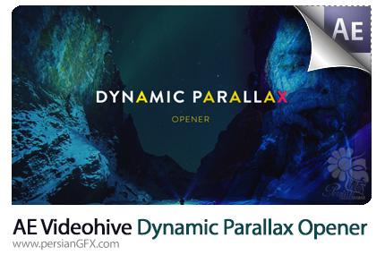دانلود پروژه آماده افترافکت نمایش فیلم و تصاویر با افکت پارالاکس متحرک به همراه آموزش ویدئویی از ویدئوهایو - Videohive Dynamic Parallax Opener After Effects Template