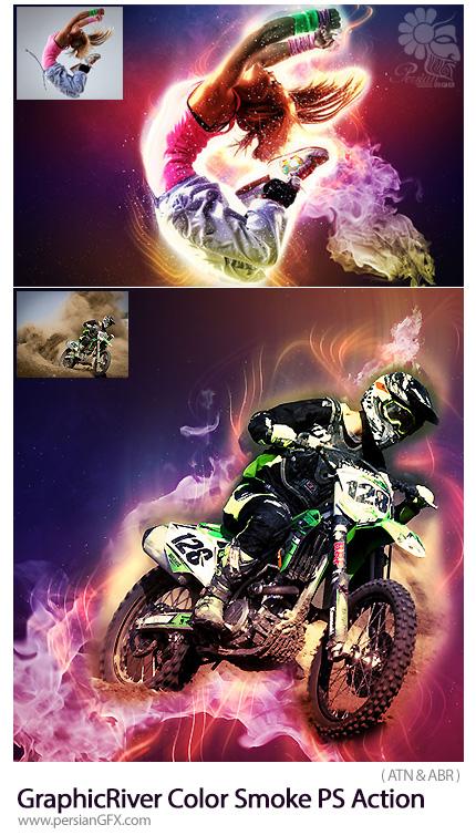 دانلود اکشن فتوشاپ ایجاد افکت دودهای رنگارنگ بر روی تصاویر از گرافیک ریور - GraphicRiver Color Smoke Photoshop Action