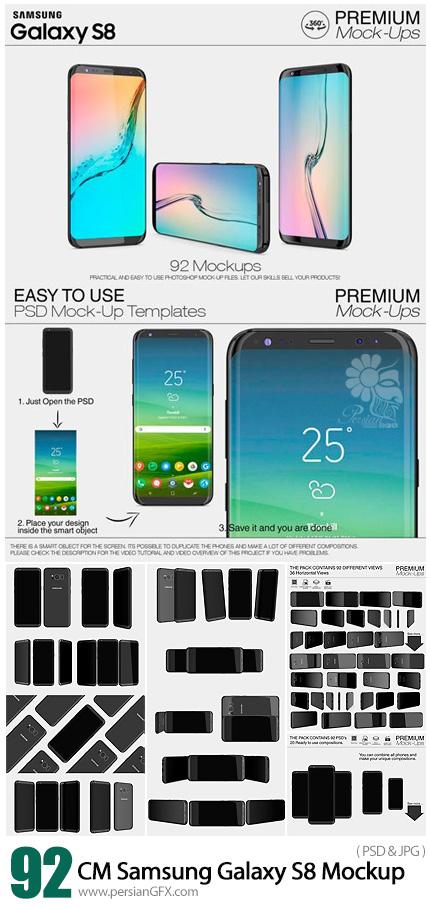 دانلود موکاپ لایه باز موبایل سامسونگ گلگسی اس 8 - CM Samsung Galaxy S8 Mockup Pack