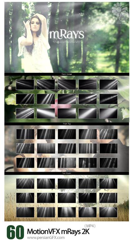 دانلود 60 افکت ویدئویی تابش پرتوهای نور با کیفیت 2K از MotionVFX - MotionVFX mRays 2K