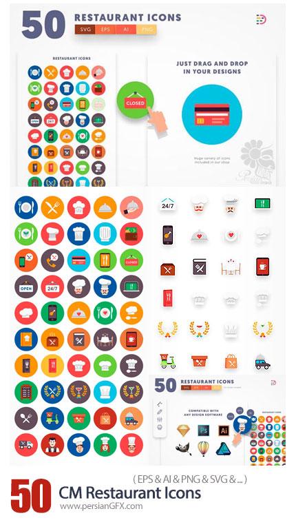 دانلود 50 تصویر وکتور آیکون های متنوع رستوران، سرآشپز، قاشق و چنگال، منوی رستوران و ... - CM 50 Restaurant Icons
