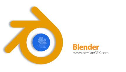 دانلود نرم افزار سه بعدی سازی متن و تصویر - Blender v2.79 x86/x64
