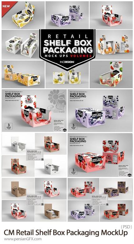 دانلود مجموعه موکاپ لایه باز بسته بندی مواد غذایی آماده - CM Retail Shelf Box Packaging MockUp