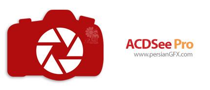 دانلود نرم افزار قدرتمند مدیریت، ویرایش، انتشار و سازماندهی تصاویر با فرمت های مختلف - ACDSee Photo Studio Professional 2018 v11.0 Build 787 x86/x64