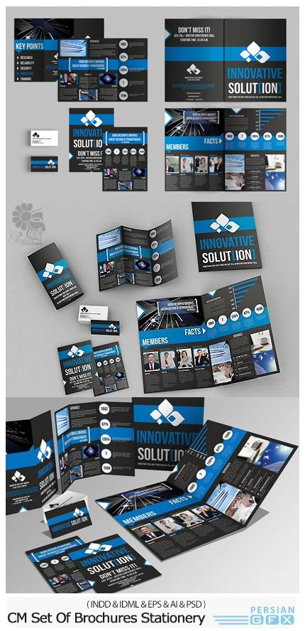 دانلود قالب آماده فلایر، کارت ویزیت و بروشورهای سه لت تجاری با فرمت های وکتور و ایندیزاین و لایه باز - CreativeMarket Set Of Brochures Stationery