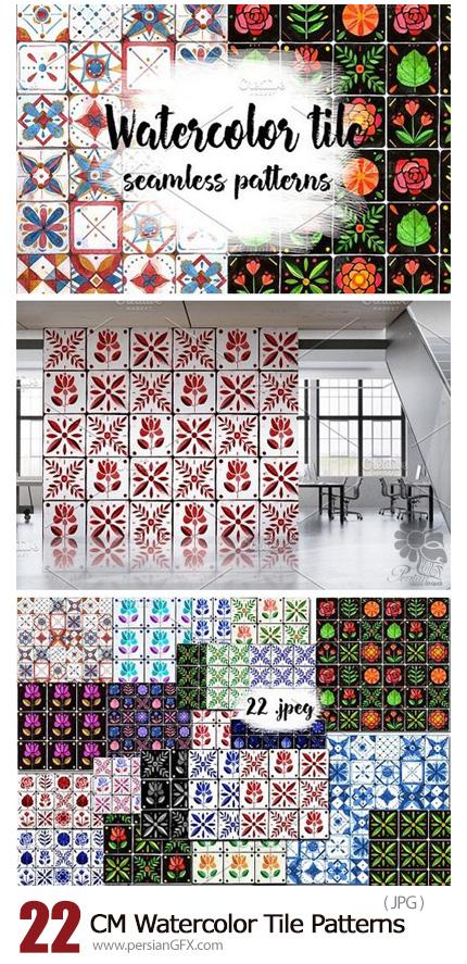 دانلود 22 تکسچر گلدار آبرنگی کاشی کاری - CM Watercolor Tile Seamless Patterns