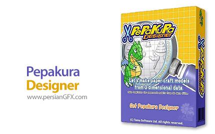 دانلود نرم افزار طراحی و ساخت الگوهای دوبعدی از مدل سه بعدی باز شده - Pepakura Designer v4.0.6a