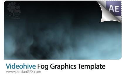 دانلود ویدوی اماده افکت مه متحرک از ویدئوهایو - Videohive Fog Graphics Template