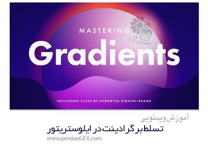 دانلود آموزش تسلط بر گرادینت در ایلوستریتور از Skillshare - Skillshare Mastering Gradients In Illustrator