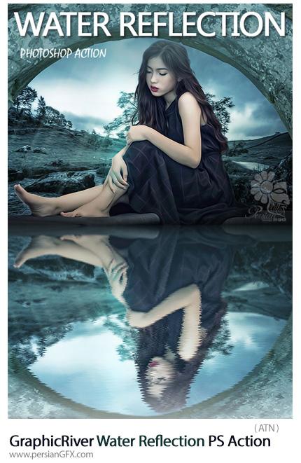دانلود اکشن فتوشاپ ایجاد انعکاس تصاویر در آب از گرافیک ریور - GraphicRiver Water Reflection Photoshop Action