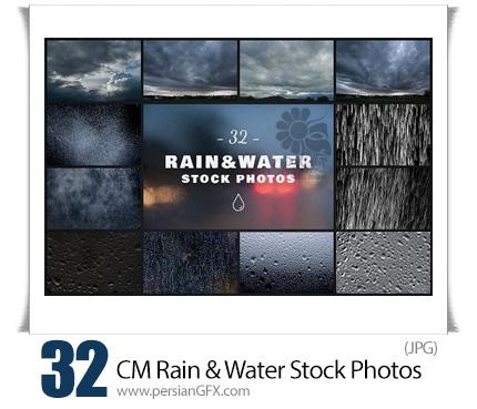 دانلود تصاویر با کیفیت بارندگی، قطرات آب و آسمان ابری - CM Rain And Water Stock Photos