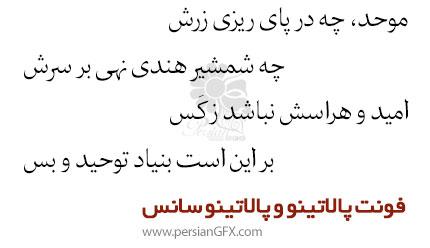 دانلود فونت فارسی، عربی، اردو، لاتین و کردی پالاتینو و پالاتینو سانس - Palatino And Palatino Sans Font