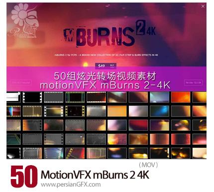 دانلود 50 افکت ویدئویی سوختن با کیفیت 4K از MotionVFX - MotionVFX mBurns 2 4K