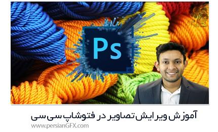 دانلود آموزش ویرایش تصاویر در فتوشاپ سی سی از یودمی - Udemy Photoshop CC 2017 Premium Training In Photoshop Editing