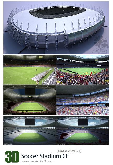 دانلود مدل آماده سه بعدی استادیوم فوتبال - Soccer Stadium CF