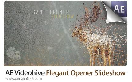 دانلود پروژه آماده افترافکت اسلایدشو تصاویر با افکت ذرات درخشان پراکنده به همراه آموزش ویدئویی از ویدئوهایو - Videohive Elegant Opener Slideshow After Effects Templ