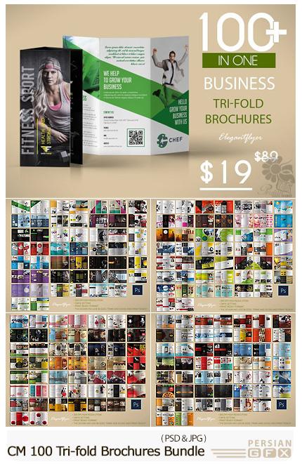 دانلود بیش از 100 بروشور لایه باز سه لت با موضوعات مختلف - CM 100 Tri-fold Brochures Bundle