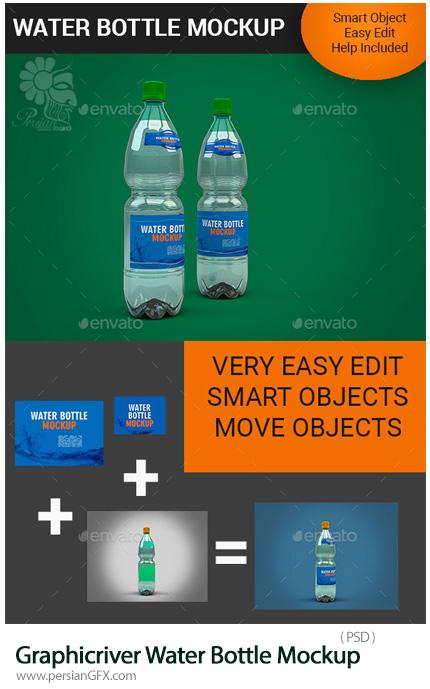 دانلود موکاپ لایه باز بطری آب معدنی از گرافیک ریور - Graphicriver Water Bottle Mockup