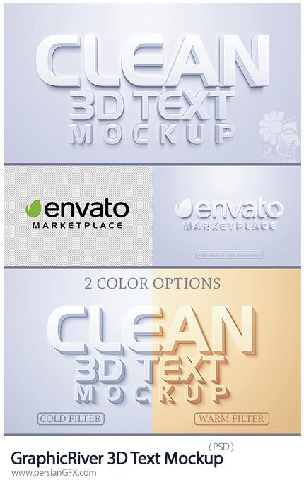 دانلود موکاپ لایه باز افکت های متن سه بعدی از گرافیک ریور - GraphicRiver 3D Text Mockup