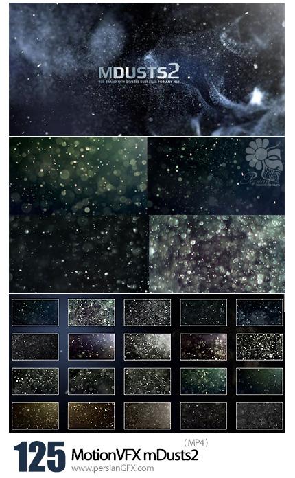 دانلود 125 افکت ویدئویی انتشار گرد و غبار با کیفیت بالا از MotionVFX - MotionVFX mDusts2