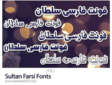 دانلود مجموعه فونت های فارسی سلطان - Sultan Farsi Fonts