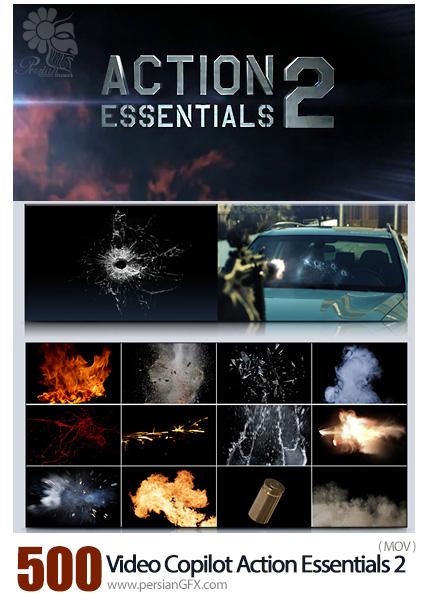 دانلود مجموعه افکتهای تصویری مناسب برای ترکیببندی لایهها با کیفیت 2k از ویدئو کپیلت - Video Copilot Action Essentials 2 2K