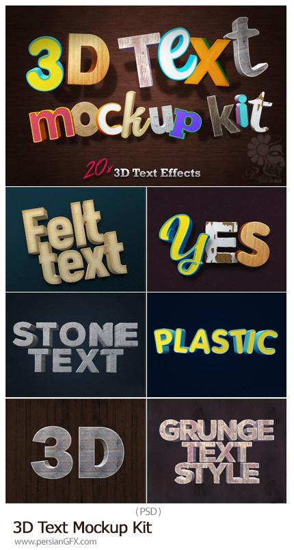 دانلود 20 موکاپ لایه باز افکت سه بعدی متن متنوع - 3D Text Mockup Kit
