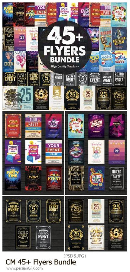 دانلود بیش از 45 فلایر لایه باز فانتزی، تبلیغاتی و تجاری - CM 45+ Flyers Bundle