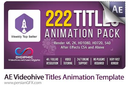 دانلود پروژه آماده افترافکت 222 انیمیشن عنوان بندی افترافکت به همراه آموزش ویدئویی از ویدئوهایو - Videohive Titles Animation After Effects Template
