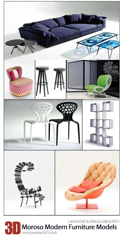 دانلود مدل های آماده سه بعدی مبلمان و میز و صندلی - Moroso Modern Interior Furniture Models