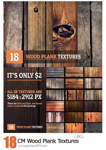 دانلود 18 تصویر تکسچر چوبی با کیفیت بالا - CM Wood Plank Textures