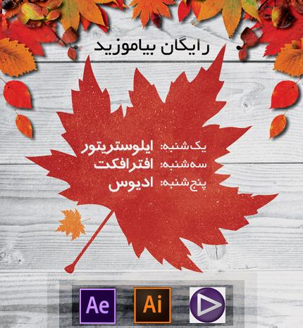 آموزش رایگان افترافکت ( موشن گرافیک ) و ایلوستریتور و ادیوس قدم به قدم به زبان فارسی