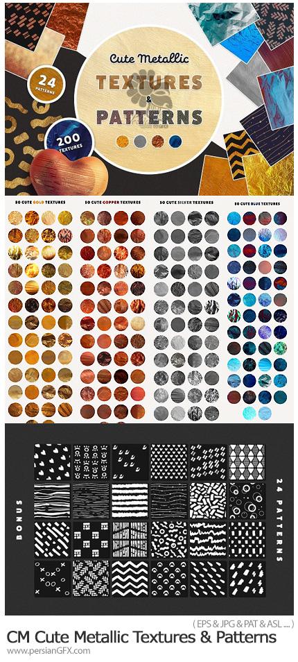 دانلود 200 تکسچر، پترن و استایل فتوشاپ با افکت های فلزی، طلایی، برنز و نقره ای برای طراحی - CM Cute Metallic Textures And Patterns